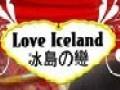 冰岛之恋涮烤吧加盟