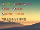邵阳九县三区货车联盟出租大小货车都有欢迎大家租车