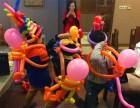 济南小丑气球工作室 专业气球装饰,气球拱门,儿童派对布置