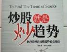 闲置股票图书低价卖