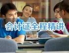 长沙会计中级职称培训,注册税务师培训,出纳 实操
