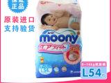 日本原装进口 moony 尤妮佳纸尿裤 L54片