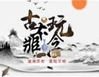 2019年中國嘉德拍賣有限公司征集地點在哪里