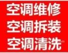 温州松台 大南 广化专业空调维修 安装 拆机 移机 清洗
