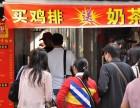 上海小丹哥鸡排加盟怎么样 小丹哥鸡排加盟费多少钱