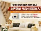 上海东帆壁纸招收经销商加盟店