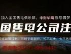 天津售电公司公示如何办理