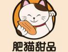 怎么加盟肥猫甜品 肥猫甜品加盟怎么样 肥猫甜品加盟前景好吗