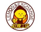 重庆柠檬工坊招商加盟 品牌火热加盟中