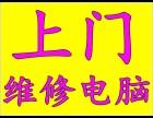 武汉汉口堤边路 电脑上门装机服务