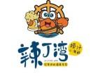 有哪些小海鲜加盟品牌?青岛辣丁湾捞汁小海鲜加盟好吗?