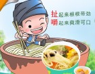 夏季最火小吃项目面食类小吃加盟哪家好 双响QQ杯面