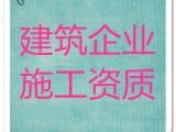 專業辦理北京建筑行業施工資質