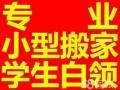 郑州金水区搬家拉货电话
