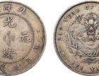 厦门哪里有古钱币鉴定的地方