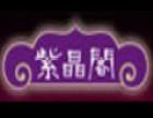 紫晶阁加盟