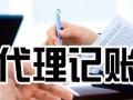 【专业团队,品质服务】代理记账、代理工商税务服务