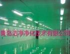 潍坊淄博净化工程装修万级无尘室