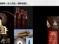 【酱酒智造】0元加盟厂家/成为终端合伙人