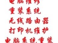 武汉泛海国际戴尔DELL电脑售后授权服务维修网点