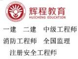 湖南二建 一建 注册监理 中级工程师等培训报考一站式服务