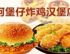 阿堡仔汉堡加盟费多少 炸鸡汉堡店加盟排行榜