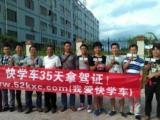 廣州報名學車廣西超級VIP班一對一服務 45天拿證