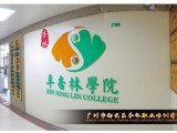 廣州正規的小兒推拿培訓學校