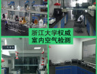台州甲醛检测,室内空气净化,除甲醛,除装修异味除臭