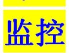 甪直镇/张浦镇专业监控安装 网络布线 上门服务