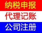 成都武侯区代理记账 会计代理 纳税申报 注册公司 税务咨询