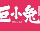 北京巨小兔餐饮创始人是谁加盟开店怎么样