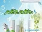 空调深度清洗【完美(中国)品牌产品】