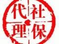 北京市丰台区太平桥附近社保代理公司 广源永盛