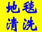上海地毯清洗 3元/平方 上海虹口区江湾地毯清洗 修地毯