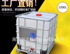 全新方形吨桶 高强度铁架IBC吨桶桶 ibc集装桶 化工桶