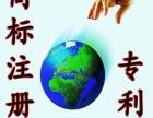 嘉洲会计事务所专业商标注册 专利申请