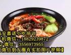 川味小吃加盟 砂锅炒酱技术学习 特色砂锅冒菜做法培训