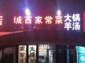双元路 繁华地段 酒楼餐饮 商业街卖场
