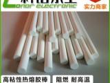 1107-1电子高温热熔胶 高粘性热熔胶棒