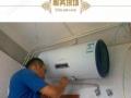 泰州专业维修空调,洗衣机,热水器 冰箱电视等家电