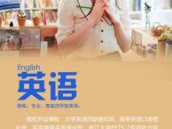 如何选择桐乡英语培训机构(明德学校)