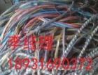 衡水废旧电缆电线上门回收