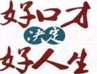 杭州哪有不错口才培训学校啊