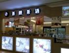 浙江 茶颜茶语公司总部创业好项目茶饮加盟费多少钱
