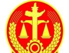 仙游法律咨询援助服务事务所
