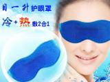 会销礼品目一升冰敷眼罩冰袋敷眼消肿 冷热敷护眼罩招代理商微商