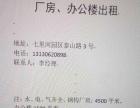 七里河工业园区4500平厂房 1600平办公楼出租