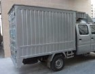 沙井周边小货车低价出租,快速到位,长途拉货
