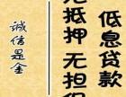 高邮额度大,审核手续简单,秒速到 扬州高邮小额贷款